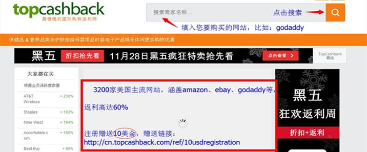 Godaddy返利逆天40%,topcashback注册再送10美金,逆天返利网推荐
